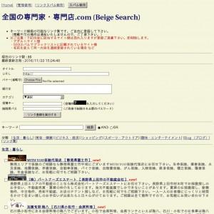 全国の専門家・専門店.com (Beige Search)