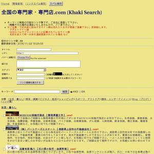 全国の専門家・専門店.com (Khaki Search)
