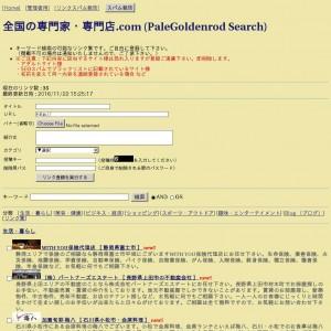 全国の専門家・専門店.com (PaleGoldenrod Search)