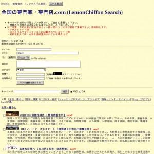 全国の専門家・専門店.com (LemonChiffon Search)