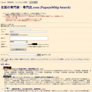 全国の専門家・専門店.com (PapayaWhip Search)