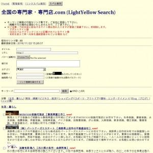 全国の専門家・専門店.com (LightYellow Search)