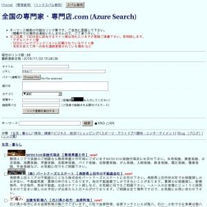 全国の専門家・専門店.com (Azure Search)