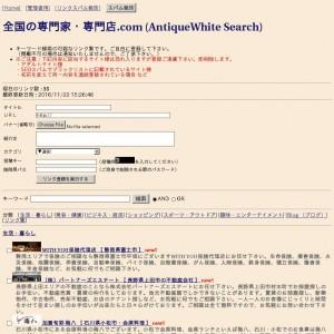 全国の専門家・専門店.com (AntiqueWhite Search)