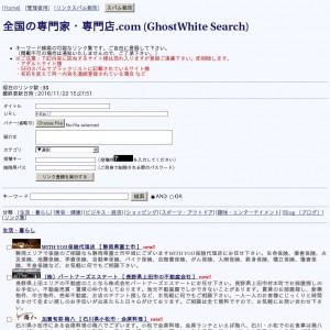 全国の専門家・専門店.com (GhostWhite Search)