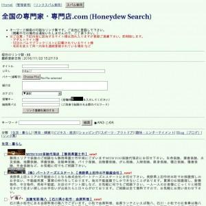 全国の専門家・専門店.com (Honeydew Search)