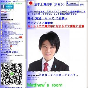 真知宇 増田真知宇 ますだまちう 先生のホームページ 同志社卒
