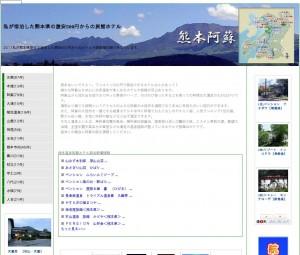 私が宿泊した熊本県の激安500円からの旅館ホテル