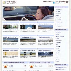 自動車保険de比較ランキング|保険料&口コミ評判