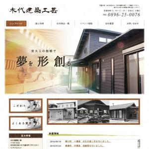 木代建築工芸