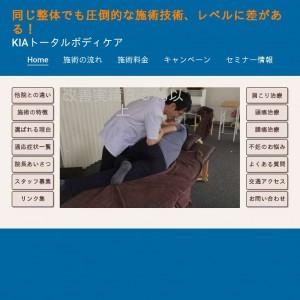 KIAトータルボディケア 【 長野市の整体院 】
