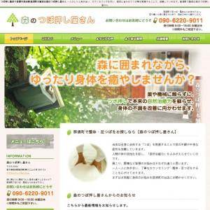 森のつぼ押し屋本舗は那須町にてつぼ押し・整体を実施中