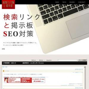 検索リンク集と掲示板でSEO対策