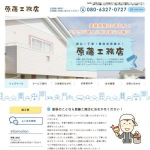 広島県安芸郡 外壁塗装・屋根塗装【原藤工務店】