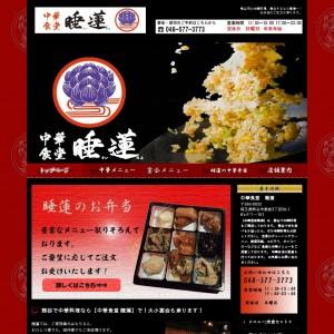 中華食堂睡蓮