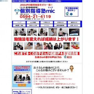 桑名市の塾でおすすめは個別指導塾mic|桑名市の人気学習塾