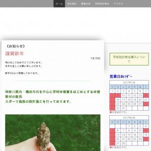 横浜の有限会社セイコースポーツ社