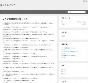 龍之介blog
