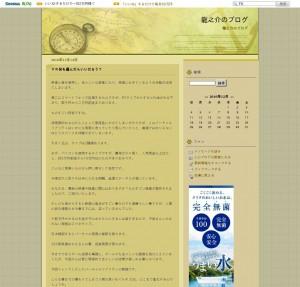 龍之介のブログ