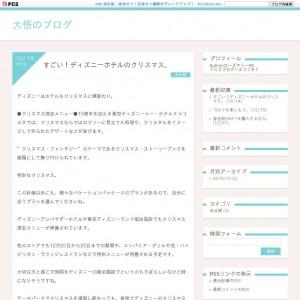 大悟のブログ