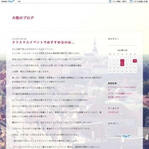 大悟Diary