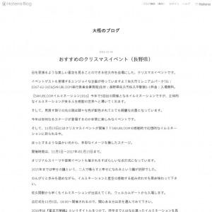 大悟blog