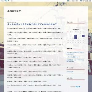 真由blog