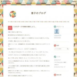 恵子のブログ