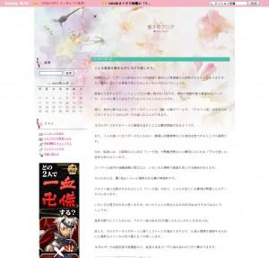 恵子Diary
