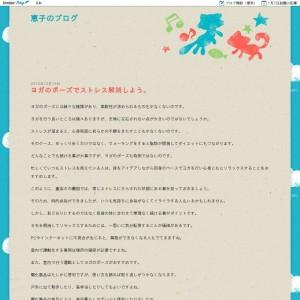 恵子blog