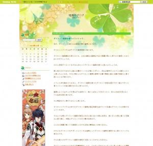理恵blog