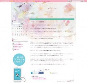 奈々の日記