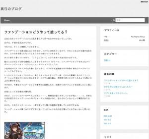 真弓blog