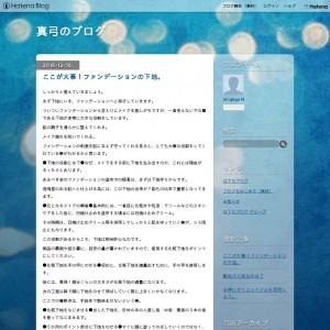真弓のブログ