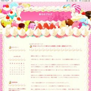 真弓Diary