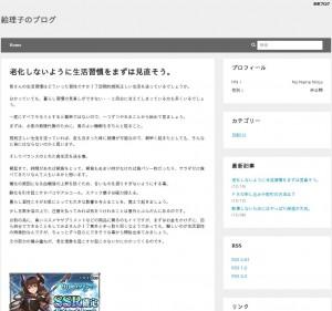 絵理子のブログ