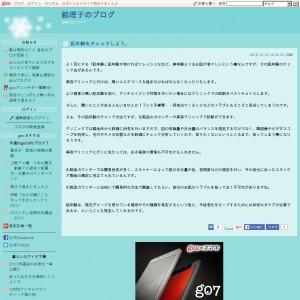 絵理子blog