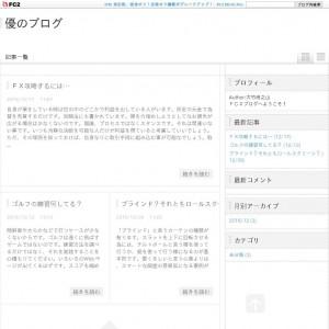 優blog