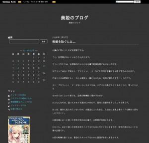 美姫の日記