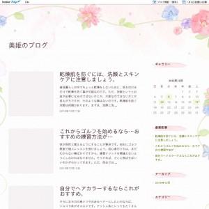 美姫のブログ