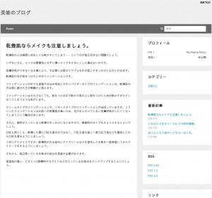 美姫blog