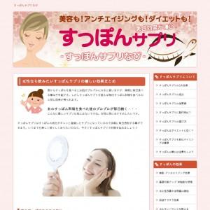 すっぽんサプリなび.com