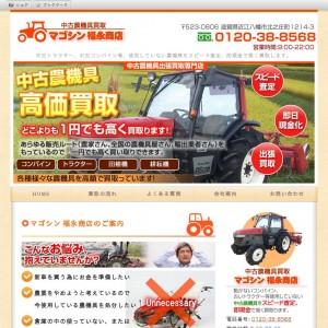 農機具・トラクターの買取なら | マゴシン福永商店