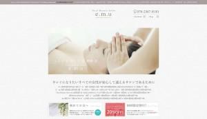岡山市のブライダルエステサロンはTotal Beauty Salon emuへ