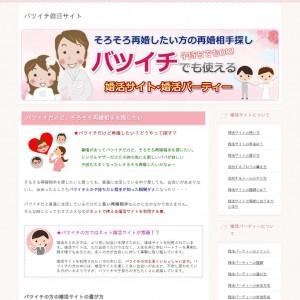 バツイチ婚活サイト