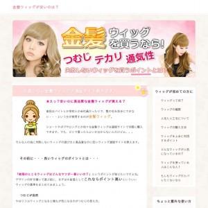 金髪ウィッグ.com