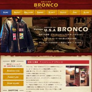 古着屋なら姫路のアメカジショップ【BRONCO】
