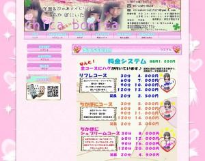 新宿のリフレ「chica bonita」のホームページ
