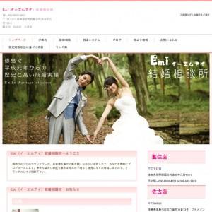 徳島の結婚相談 EMI お見合い パーティー