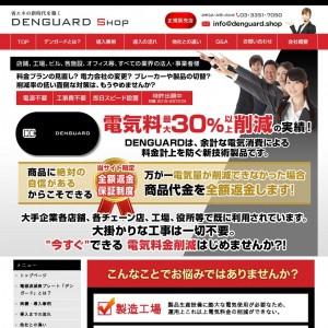 電気料金削減・節電サイト DENGUARD SHOP(デンガードショップ)